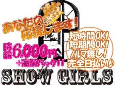 大宮いちゃキャバ「大宮 SHOW GIRLS(ショーガールズ)」の高収入求人