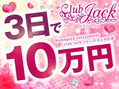 熊谷セクキャバ「熊谷 Club Jack(クラブジャック)」の高収入求人