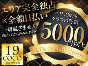 越谷いちゃキャバ「COCO19(ココナインティーン)」の高収入求人