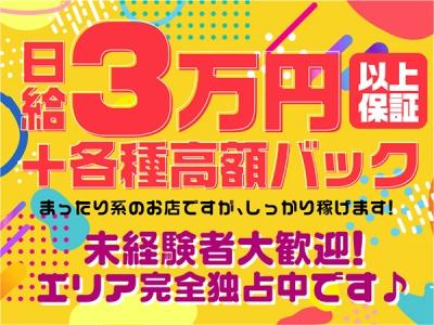 埼玉坂戸セクキャバ「坂戸 Pinky Girl(ピンキーガール)」の高収入求人