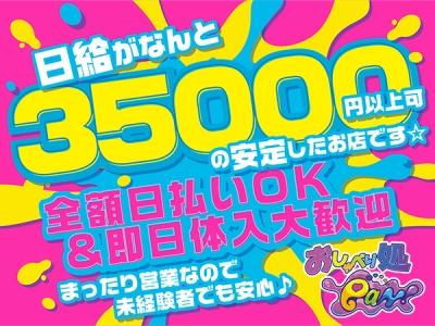 埼玉所沢セクキャバ「おしゃべり処Pan(オシャベリドコロパン)」の高収入求人