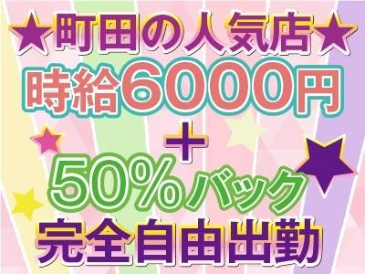 町田セクキャバ「Gee(ジー)」の高収入求人