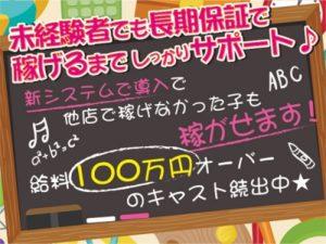 埼玉セクキャバ「E-gals(イーギャルズ)」の高収入求人