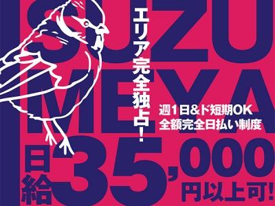 埼玉越谷セクキャバ「すずめ屋」の高収入求人
