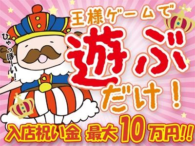 新宿歌舞伎町いちゃキャバ「LEGEND OF THE KING(レジェンドオブザキング)」の高収入求人