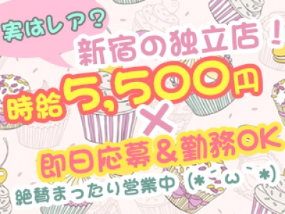 新宿歌舞伎町セクキャバ「歌舞伎町 GELATO(ジェラート)」の高収入求人