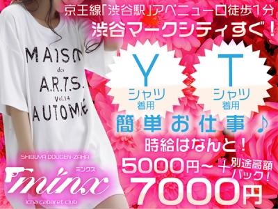 渋谷いちゃキャバ「minx(ミンクス)」の高収入求人