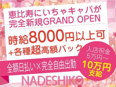 渋谷いちゃキャバ「恵比寿 NADESHIKO(ナデシコ)」の高収入求人