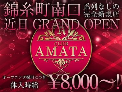 錦糸町いちゃキャバ「AMATA(アマタ)」の高収入求人