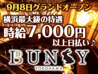 横浜セクキャバ「BUNNY 横浜(バニー)」の高収入求人