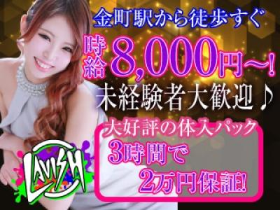 錦糸町いちゃキャバ「LAVISH(ラヴィッシュ)」の高収入求人