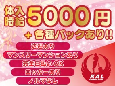 新宿セクキャバ「club KAL(カル)」の高収入求人