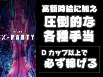 池袋セクキャバ「X-PARTY(エックスパーティー)」の高収入求人