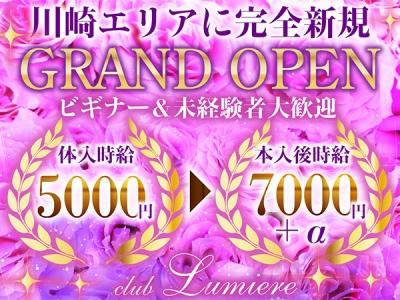 川崎セクキャバ「川崎 club Lumiere(ルミエール)」の高収入求人