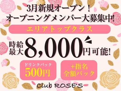 町田いちゃキャバ「Club ROSE'S(ローゼス)」の高収入求人