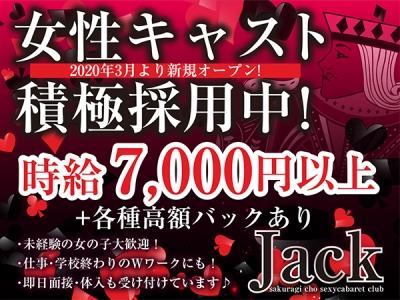 横浜セクキャバ「桜木町 クラブJack(ジャック)」の高収入求人