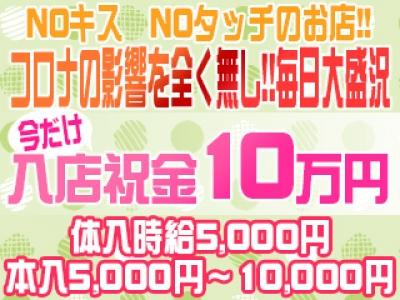 横浜セクキャバ・ランパブ「横浜 splash(スプラッシュ)」の高収入求人