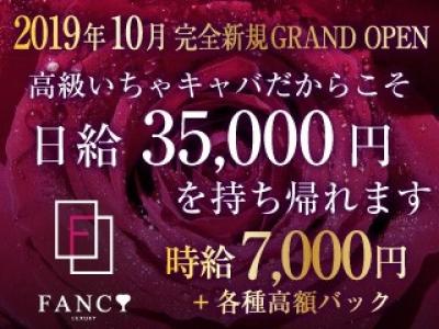 横浜いちゃキャバ「Fancy(ファンシー)」の高収入求人