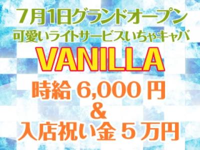 渋谷いちゃキャバ「バニラ」の高収入求人