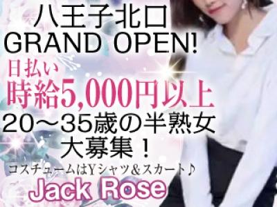 八王子セクキャバ「JACK ROSE(ジャックローズ)」の高収入求人