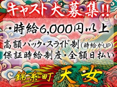 錦糸町セクキャバ「錦糸町 天女(テンニョ)」の高収入求人
