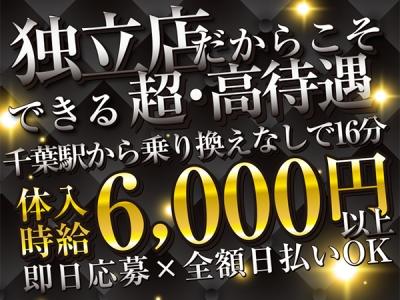 千葉セクキャバ「club angers(クラブアンジェ)」の高収入求人