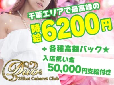 千葉セクキャバ「Duo(デュオ)」の高収入求人