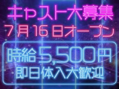 新宿セクキャバ「Etoile(エトワール)」の高収入求人