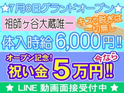 渋谷いちゃキャバ「祖師ヶ谷大蔵 CLUB Lip Style(リップスタイル)」の高収入求人