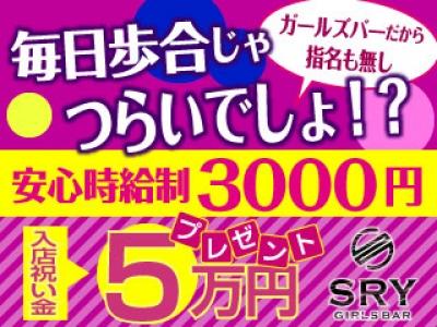 五反田ガールズバー「戸越銀座 SRY(スライ)」の高収入求人