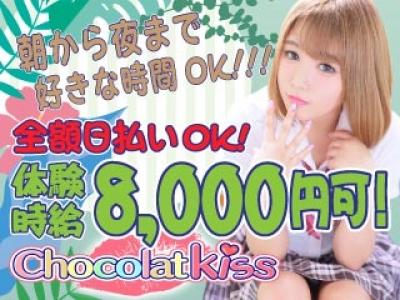 池袋セクキャバ「chocolat kiss(ショコラキッス)」の高収入求人