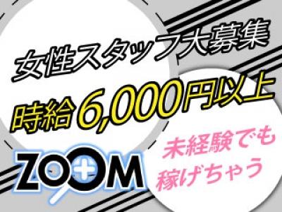 錦糸町いちゃキャバ「ZOOM(ズーム)」の高収入求人