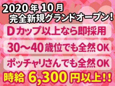 立川セクキャバ「FourSeason(フォーシーズン)」の高収入求人