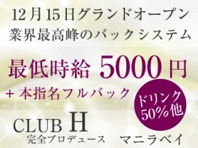 新宿歌舞伎町セクキャバ「CLUB マニラベイ」の高収入求人