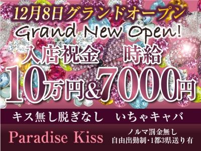 下北沢いちゃキャバ「下北沢 Paradise Kiss(パラダイスキス)」の高収入求人