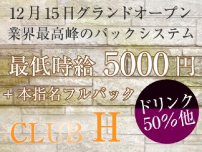 新宿歌舞伎町セクキャバ「club H(クラブ エイチ)」の高収入求人