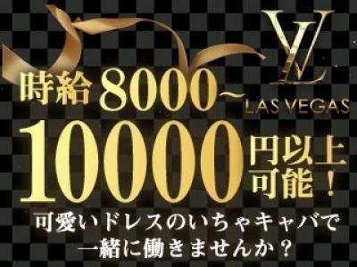 千葉いちゃキャバ「Las Vegas(ラスベガス)」の高収入求人