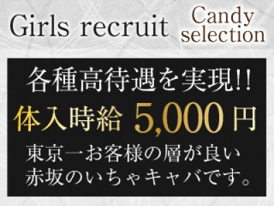 六本木いちゃキャバ「Candy selection(キャンディセレクション)」の高収入求人