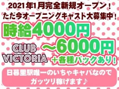 上野いちゃキャバ「CLUB VICTORIA(ヴィクトリア)」の高収入求人