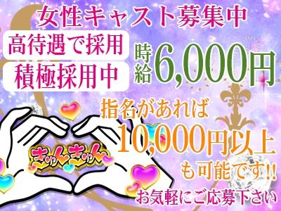 五反田いちゃキャバ「きゅんきゅん」の高収入求人