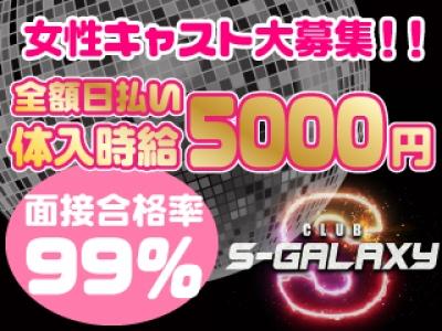 新宿セクキャバ「S-GALAXY(エスギャラクシー)」の高収入求人