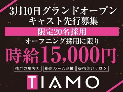 錦糸町いちゃキャバ「TIAMO(ティアモ)」の高収入求人