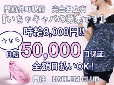 錦糸町いちゃキャバ「門仲 HARLEM CLUB(ハーレムクラブ)」の高収入求人