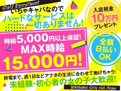 横浜いちゃキャバ「Anjyu(アンジュ)」の高収入求人