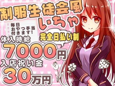 渋谷いちゃキャバ「CLUB MeltyKiss(メルティキッス)」の高収入求人