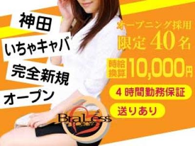 神田いちゃキャバ「BraLess TOKYO(ブラレス トウキョウ)」の高収入求人