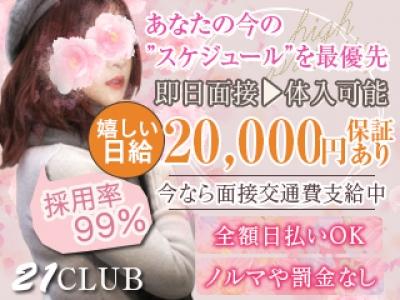 八王子いちゃキャバ「21CLUB(トゥエンティワンクラブ)」の高収入求人