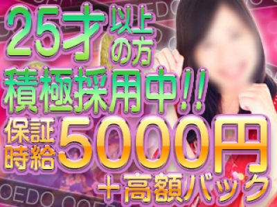 新宿セクキャバ「大江戸 歌舞伎町」の高収入求人