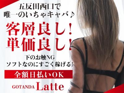 五反田いちゃキャバ「Latte(ラテ)」の高収入求人
