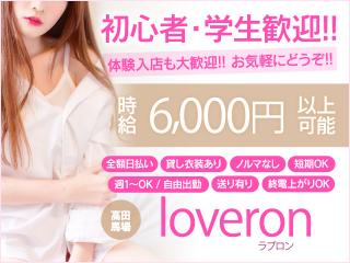 高田馬場セクキャバ「loveron(ラブロン)」の高収入求人